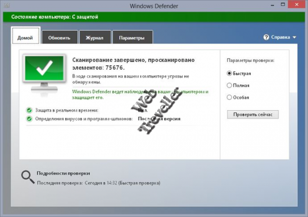 Windows Defender - антивирус в Windows 8.